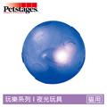 全国控价Petstages 386 夜光星球 夜光系列