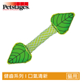 全国控价 Petstages 335 口气清新薄荷棒(健齿系列)