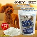 全国控价 ONLYPET优质营养羊乳宠物奶粉新生幼犬 450g